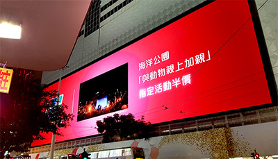 Asia Pacific's largest LED screen